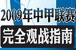 2009中甲观战指南