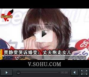 视频:贾静雯哭诉婚变:分开4个月丈夫抱走女儿