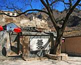 京西古村落——爨底下村