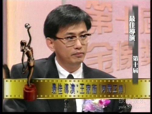 第十届最佳导演王家卫:我还没开始戴墨镜哦(设计台词)