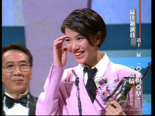 第十二届最佳新人袁咏仪:我不知讲什么,好开心