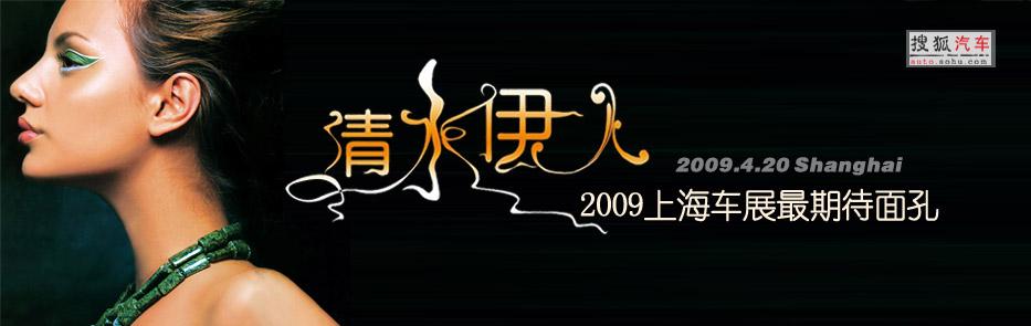 2009上海车展 车模面孔