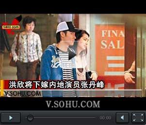 视频:洪欣姐弟恋终成功 与莫少聪一同今年结婚