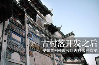 安徽首例仲裁收回历史文化名村旅游经营权案
