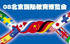 2008年北京国际教育博览会