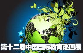 2007第十二届中国国际教育巡回展官方门户网站网络支持
