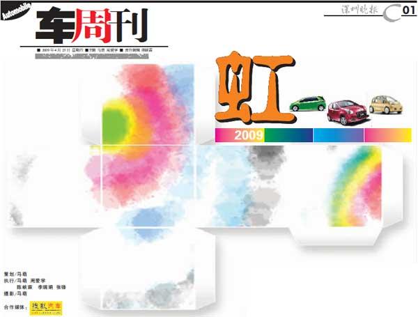 深圳晚报2009上海车展特刊