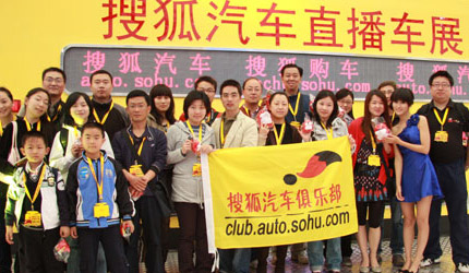2009上海车展 网友看展团