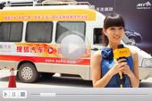 搜狐卫星直播车开进2009上海车展