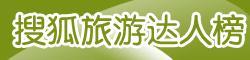 搜狐旅游达人榜
