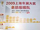 2009上海车展大奖老总拉拉队