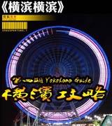 横滨世乒赛