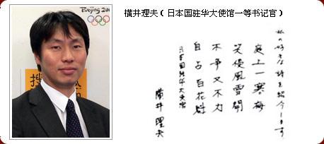 八方同贺搜狐出国频道新版上线 横井理夫 日本国驻华大使馆一等书记官