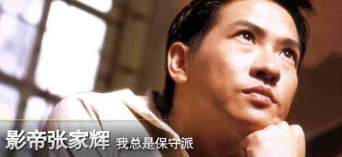 张家辉:我总是保守派
