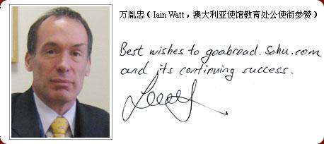 八方同贺搜狐出国频道新版上线 Iain Watt万胤忠 澳大利亚使馆教育处公使衔参赞