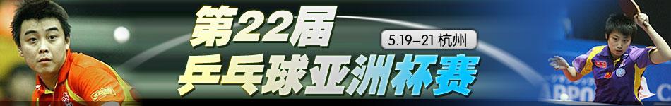2009乒乓球亚洲杯,09乒乓球亚洲杯,亚洲杯乒乓球赛,王皓,马龙,郭跃,丁宁