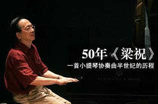 《梁祝》作曲家陈钢