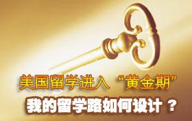 """搜狐出国:美国留学进入""""黄金期"""""""