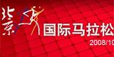 马拉松,半程马拉松,拉萨马拉松,09拉萨马拉松,田径,拉萨,西藏,搜狐