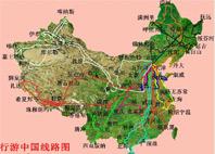 八年行游中国路线