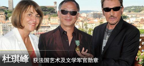 杜琪峰获法国军官勋章