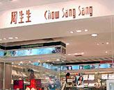 香港周生生,香港品牌评选
