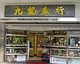 香港九龙表行,香港品牌评选