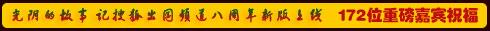 光阴的故事 记搜狐出国频道八周年新版上线