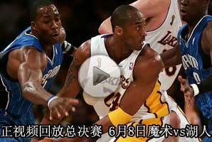 NBA总决赛|科比|湖人vs魔术|NBA季后赛|NBA直
