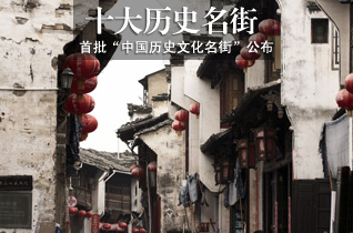 """""""中国历史文化名街"""""""