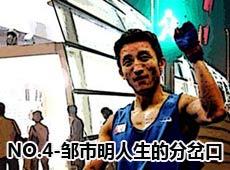 今日体坛,邹市明,分岔口,奥运会,拳击,拳坛,唐金