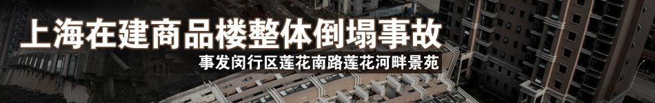 上海在建楼房倒塌