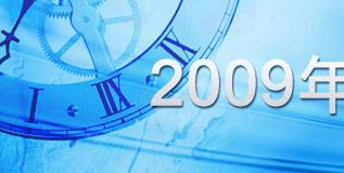 2009国企典型巡访活动