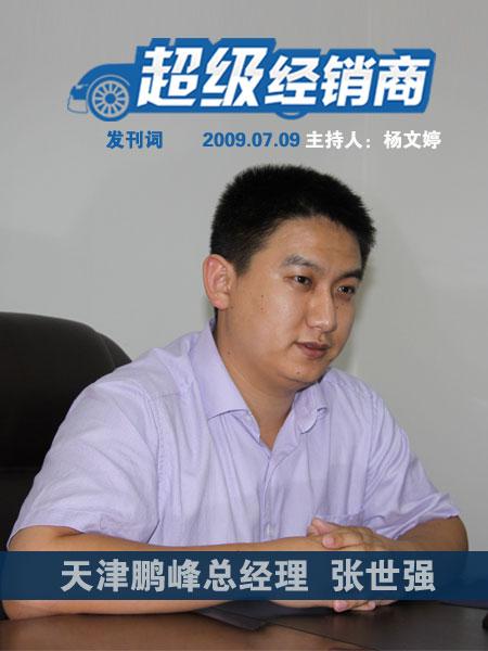 天津鹏峰汽车贸易有限公司总经理 张世强