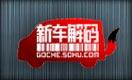 2017上海车展:解码比亚迪宋七座版
