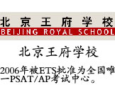 SAT,Alevel,IB,AP,ACT,洋高考,留学,预科,北京王府学校