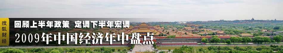 年中盘点,中国经济,上半年,公司中报,CPI,PPI,通货膨胀与股市,信贷,货币政策调整