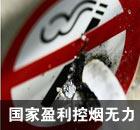 烟草税上调,国家盈利控烟无力