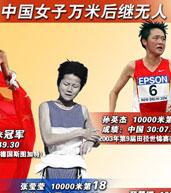 张莹莹,田径世锦赛,柏林田径世锦赛,09田径世锦赛