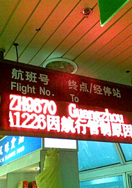 航班、延误、飞机、航空、晚点