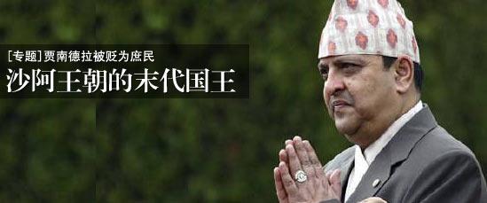 贾南_贾南德拉:沙阿王朝末代国王-搜狐新闻